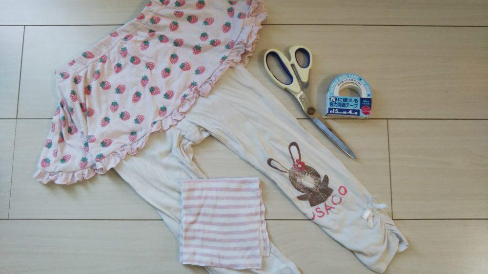 子供服 リメイク 材料