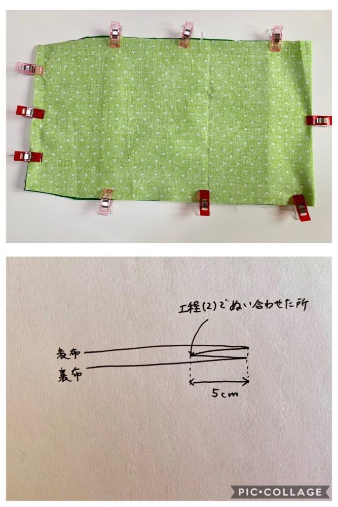 ブックカバー 作り方