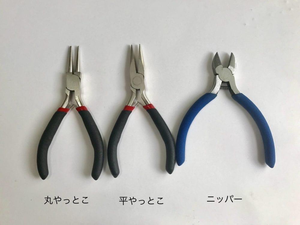 イヤリング 工具