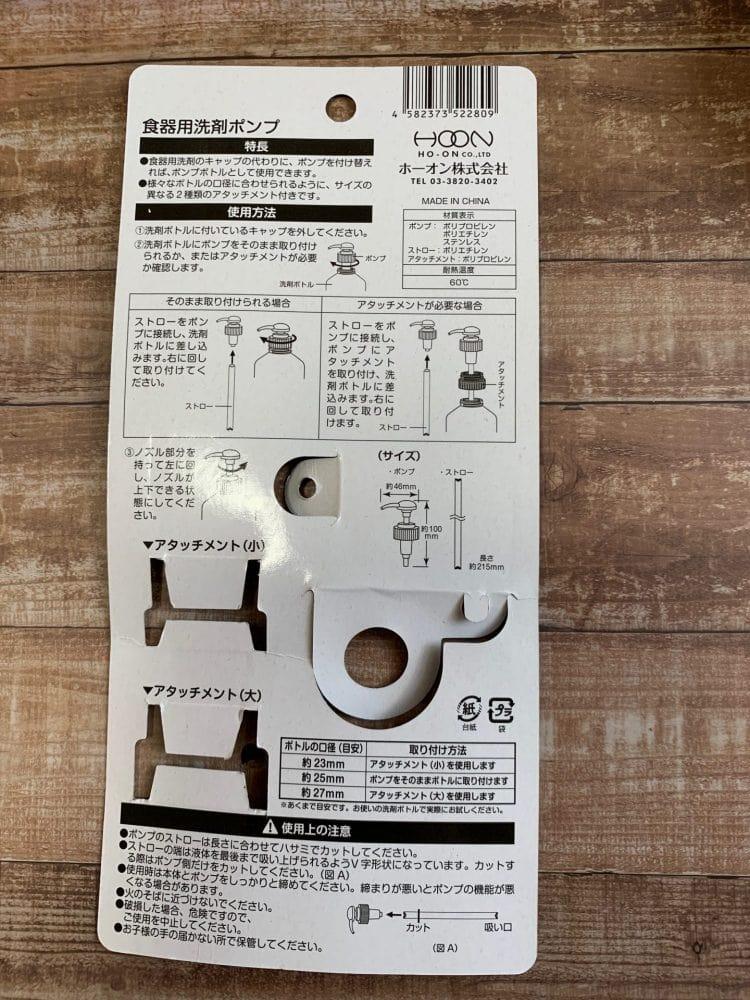 セリア 食器用洗剤 ポンプ