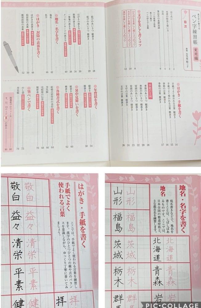 ダイソー ペン字練習帳