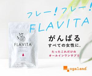 美容サプリ FLAVITA